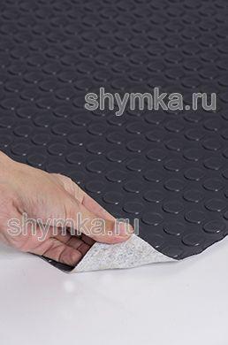 Автолин Транслин с пятачками ТЕМНО-СЕРЫЙ 1,85м толщина 2мм