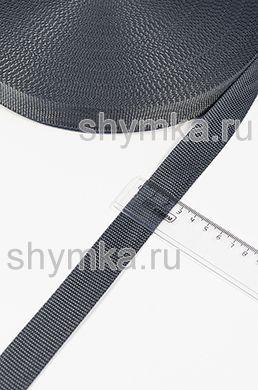 Лента ременная/окантовочная Nova ширина 25мм плотность 14г/м ТЕМНО-СЕРАЯ