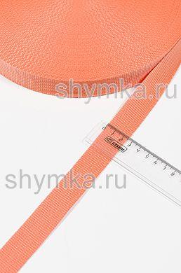 Лента ременная/окантовочная Nova ширина 25мм плотность 14г/м ОРАНЖЕВАЯ