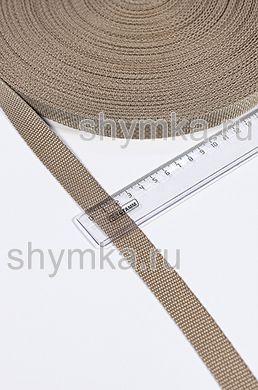Лента ременная Tefi ширина 20мм ПЛОТНАЯ 10,5г/м БЕЖЕВАЯ