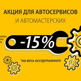 Дополнительная скидка для автосервисов - 15% на весь ассортимент.