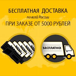 Бесплатная доставка автоматериалов по России
