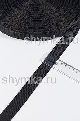 Лента ременная/окантовочная Poli ширина 25мм плотность 12г/м ЧЕРНАЯ