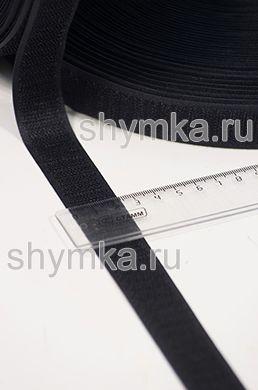 Лента контактная Липучка ЧЕРНАЯ ТОЛЬКО КРЮЧОК ширина 25мм