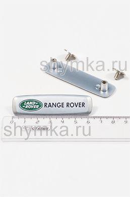 Шильдик металлический МАТОВЫЙ для автоковриков RANGE ROVER ЦВЕТНОЙ + 2 болтика