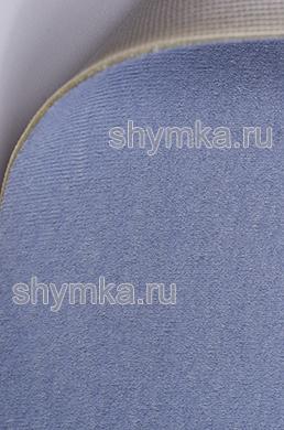 Велюр на поролоне с подложкой СЕРО-ГОЛУБОЙ ширина 1,4м толщина 3мм