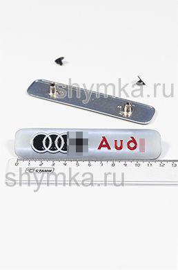 Шильд большой цветной МАТОВЫЙ для автоковриков AUDI + 2 болтика