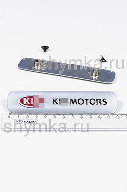 Шильд большой цветной МАТОВЫЙ для автоковриков KIA MOTORS + 2 болтика