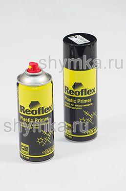 Грунт по пластмассе Reoflex RX P-05 СЕРЫЙ аэрозоль 520мл