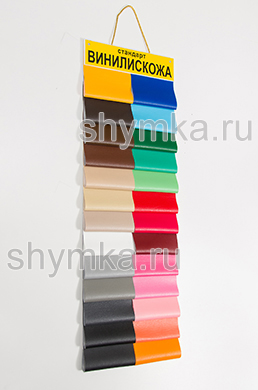 Стенд Винилискожа Стандарт