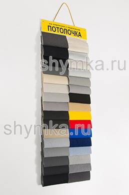 Стенд Потолочные материалы на поролоне с подложкой