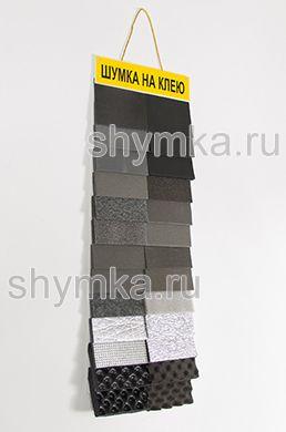 Стенд Шумка на клею