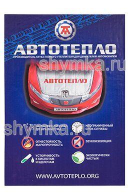 Наклейка Автотепло