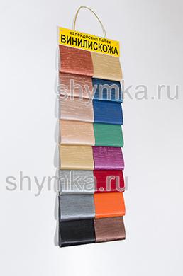 Стенд Винилискожа Калейдоскоп Reflex