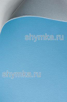Винилискожа Аква гладкая СВЕТЛО-ГОЛУБАЯ ширина 1,4м толщина 0,9мм