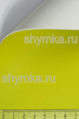 Винилискожа Аква гладкая ЖЕЛТО-ЗЕЛЕНАЯ  ширина 1,4м толщина 0,9мм