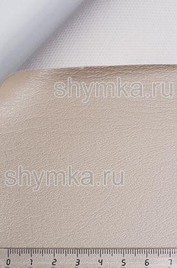 Винилискожа Стандарт КРЕМОВАЯ ширина 1,4м толщина 0,6мм